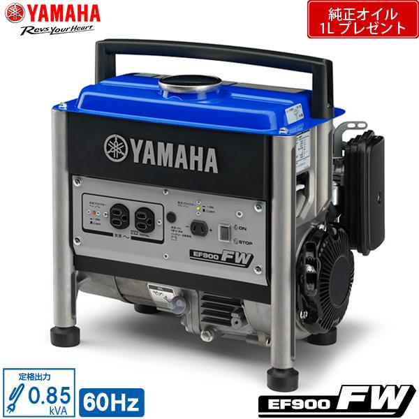 【送料無料】YAMAHA ヤマハ ポータブル発電機 EF900FW 60Hz