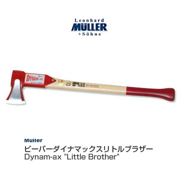 【代金引換不可】 Muller ビーバーダイナマックス リトルブラザー MullerDynam-ax