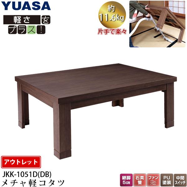 【アウトレット】【送料無料】ユアサ こたつ長方形 メチャ軽コタツ JKK-1051D (DB) おしゃれ