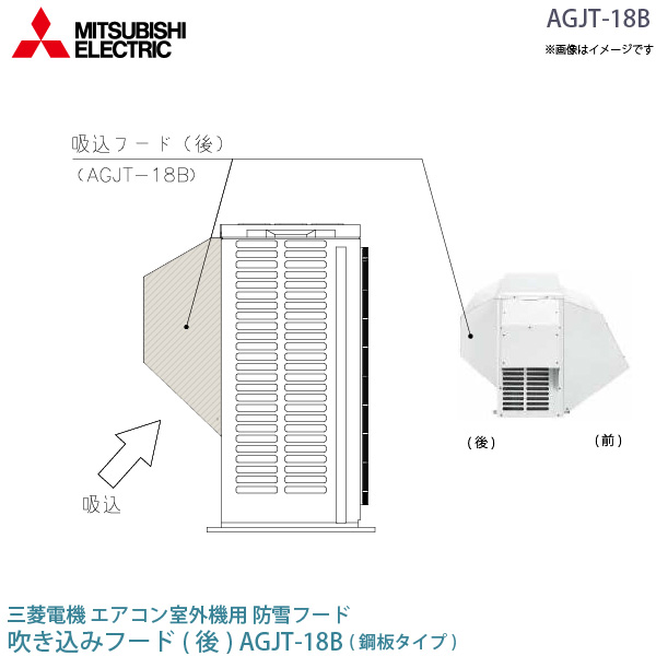 三菱 電機 ルーム エアコン 室外機用 防雪フード AGJT-18B 鋼板 吸込フード(後) MITSUBISHI 純正 部品 吸い込みフード