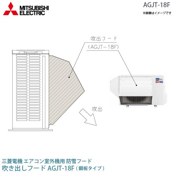 三菱 電機 ルーム エアコン 室外機用 防雪フード AGJT-18F 鋼板 吹出フード MITSUBISHI 純正 部品 吹き出しフード