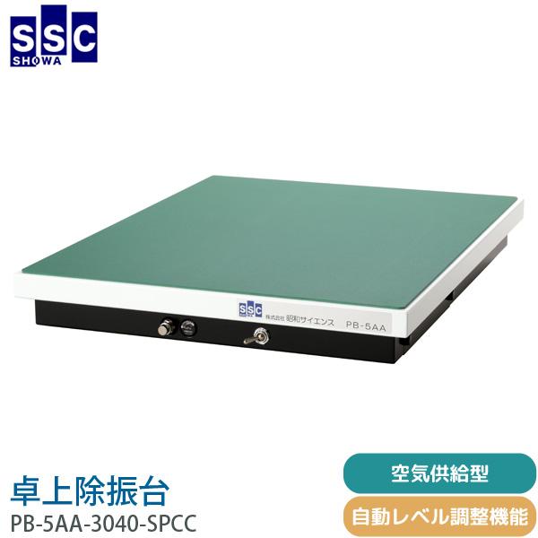 昭和サイエンス 卓上除振台 PB-5AA-3040-SPCC パッシブ型 ダイヤフラム型空気ばね式 300×400mm 固有振動数 垂直約2.5Hz 水平約2.5Hz SHOWA 小型 顕微鏡 防振 測定 測量 代引不可