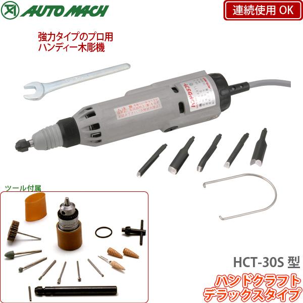 東京オートマック ハンドクラフト HCT-30S型 デラックスタイプ プロ向け電動木彫機 振動・回転両用タイプ ハンドワーカー AUTO MACH 代金引換不可