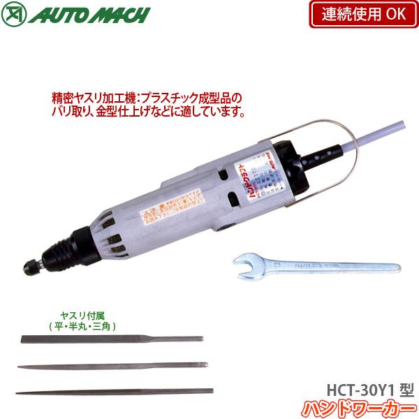 東京オートマック ハンドワーカー HCT-30Y1型 精密ヤスリ加工機 AUTO MACH 代金引換不可