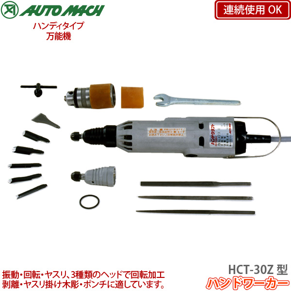 東京オートマック ハンドワーカー HCT-30Z型 ハンディー型万能機 AUTO MACH 代金引換不可