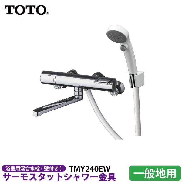 【送料無料】TOTO 浴室用混合水栓 サーモスタットシャワー金具(壁付き) エアインクリックシャワー TMY240EW 一般地用