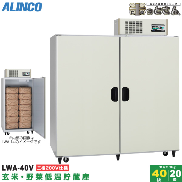 アルインコ 低温貯蔵庫 LWA-40V 玄米・野菜 保管庫 米っとさん 20俵 / 40袋 玄米の保管 野菜の保存 米っとさん 三相200V仕様 配送・搬入・据付費込み 代引き不可 LWA40V