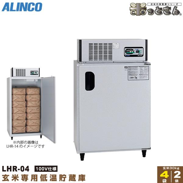 標準機能を全て搭載したレギュラータイプ 玄米用に開発されたコストパフォーマンスに優れたシリーズです アルインコ 低温貯蔵庫 LHR-04 玄米 正規逆輸入品 保管庫 米っとさん 2俵 配送 ALINCO LHR04 いよいよ人気ブランド 玄米の保存に特化した専用設計 搬入 4袋 据付費込み 代引き不可