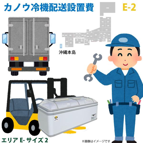 カノウ冷機 低温フリーザー ショーケース 配送設置費 エリアE サイズ2