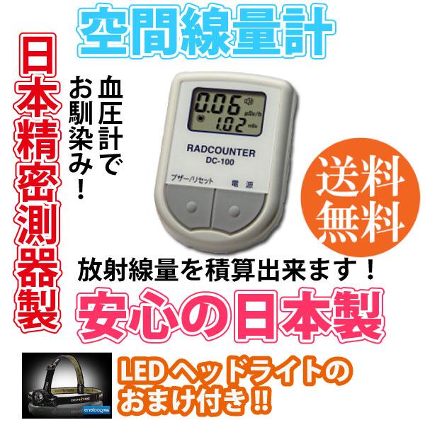 【線量計日本製】日本精密測器 空間線量計 DC-100【放射線測定器日本製】【積算線量】【ヘッドライトのおまけつきGD-002D】【送料無料】