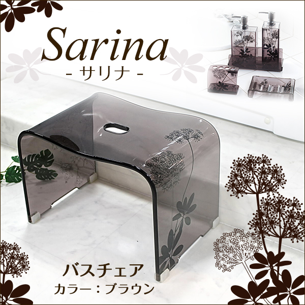【バスチェア】【バスグッズ】センコー Sarina(サリナ)シリーズ バスチェア ブラウン【風呂いす】【腰かけ】【スツール】