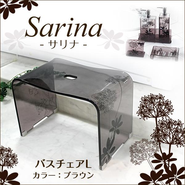 【バスチェア】【バスグッズ】センコー Sarina(サリナ)シリーズ バスチェアL ブラウン【風呂いす】【腰かけ】【スツール】