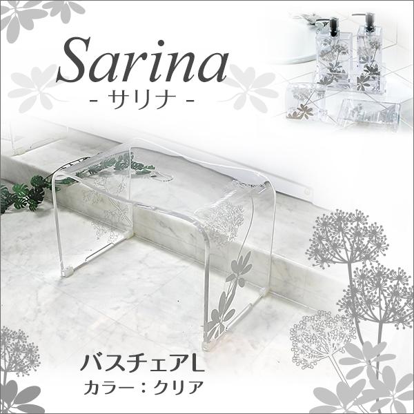 【バスチェア】【バスグッズ】センコー Sarina(サリナ)シリーズ バスチェアL クリア【風呂いす】【腰かけ】【スツール】