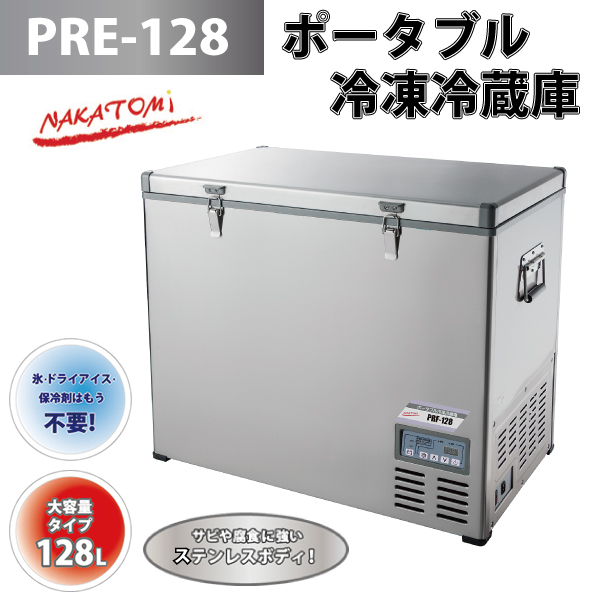 【車上渡し】【代引不可】ナカトミ NAKATOMI ポータブル冷凍冷蔵庫 PRF-128【冷蔵庫】【冷凍庫】
