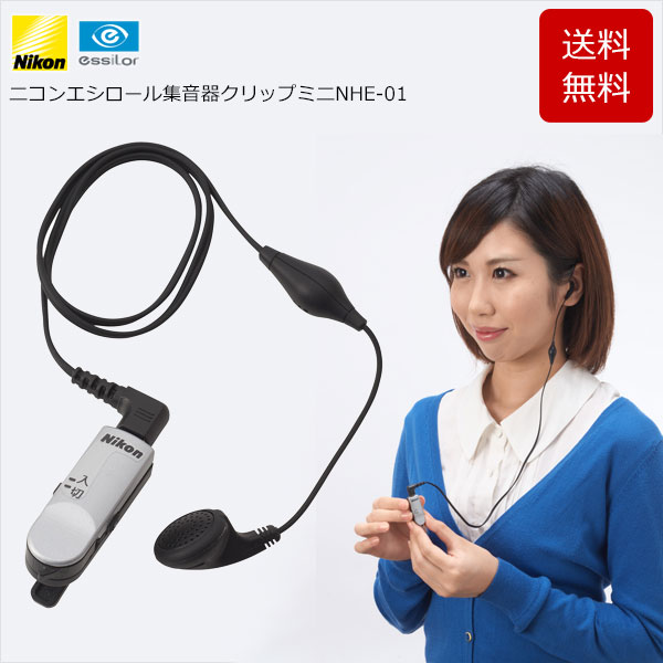 <title>新品 送料無料 安心の日本製 簡単操作の小型集音器 ニコン エシロール集音器クリップミニNHE-01 日本製 超小型集音器 Nikon</title>