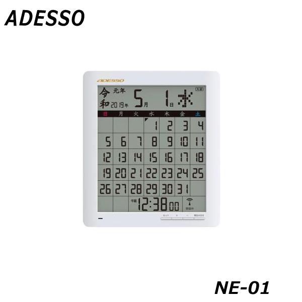 アデッソ 令和表示電波時計 NE-01 マンスリーカレンダー 電波クロック 【名入れ対応】
