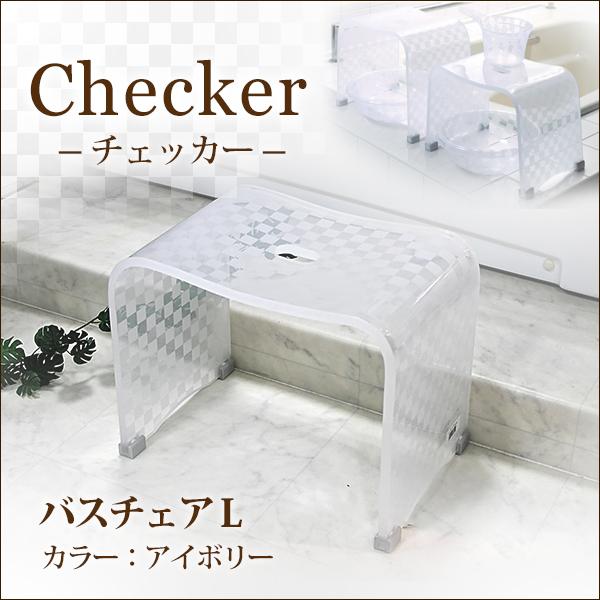 12月中旬頃~の発送です。【バスチェア】【バスグッズ】センコー Checker(チェッカー)シリーズ バスチェアL アイボリー【風呂いす】【腰かけ】【スツール】