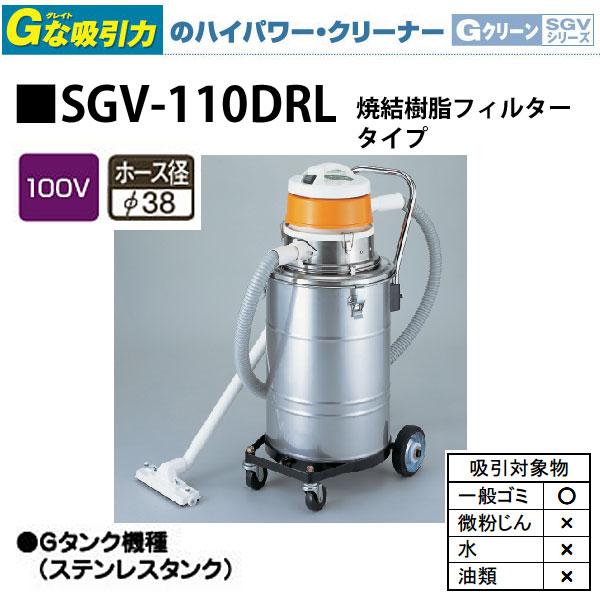 【代金引換不可】【工業用 掃除機】 スイデン Gクリーン 燃結樹脂フィルタータイプ SGV-110DRL 37Lタンク【業務用掃除機】