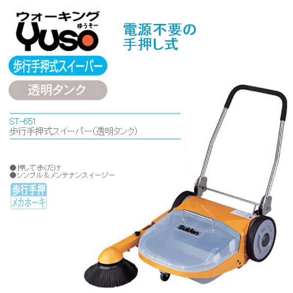 【代金引換不可】スイデン 歩行手押式スイーパー ウォーキングYuso ST-651
