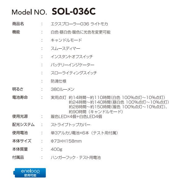 GENTOS ジェントス LEDランタン SOL-036C