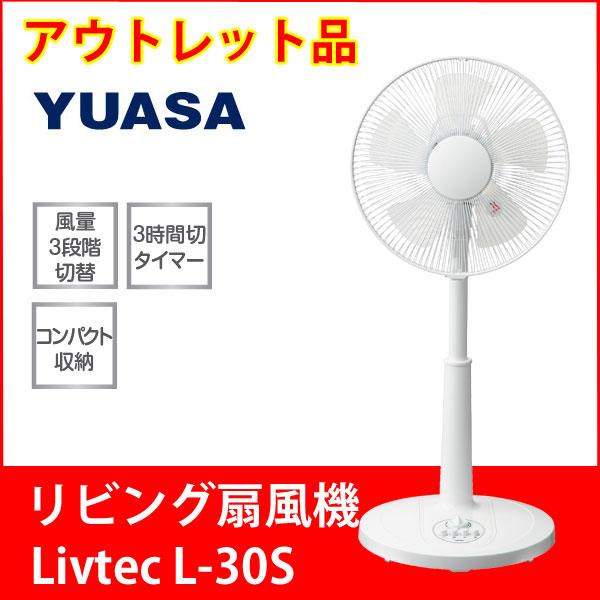已售罄的YUASA客廳電風扇Livtec L-30S WH懷特