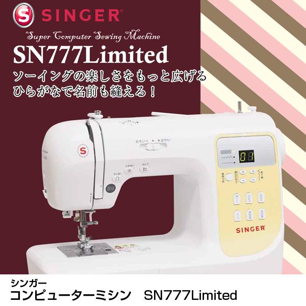 【代金引換不可】 シンガー コンピュータミシン SN777Limited 【ミシン 本体】【シンガー ミシン】