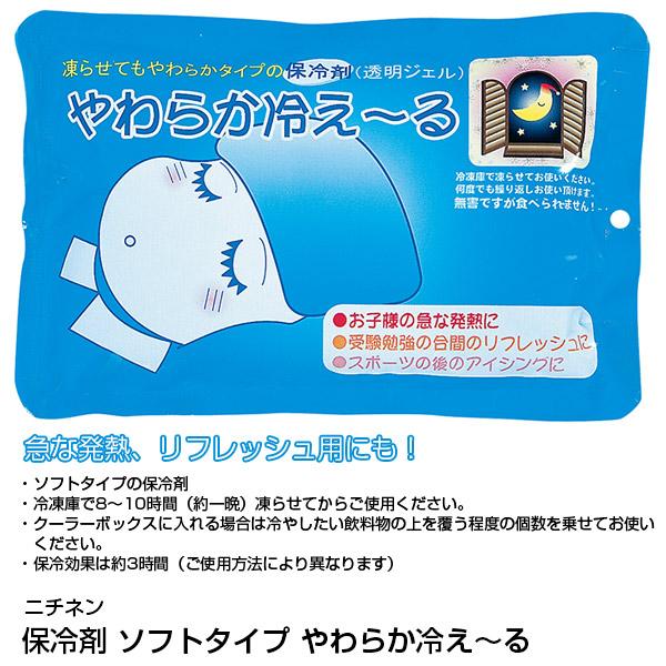 【代金引換不可】ニチネン 保冷剤 ソフトタイプ やわらか冷え~る 0151900 150g 96個 冷凍