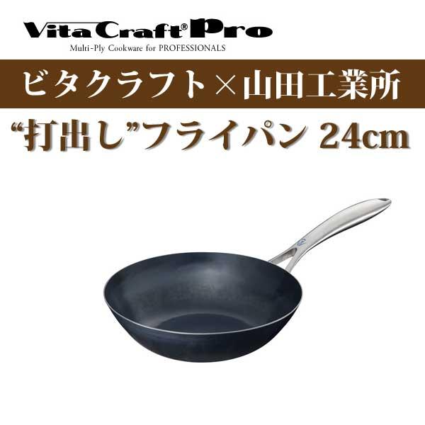 【ビタクラフトフライパン】ビタクラフト プロ 打出しフライパン 24cm No.0323