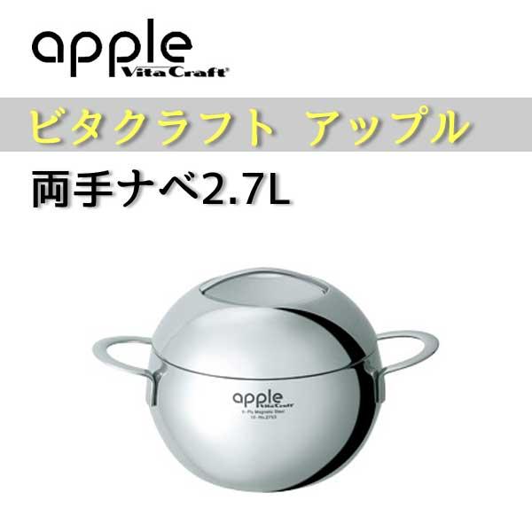 【ビタクラフトフライパン】 Vita Craft ビタクラフト アップル 両手鍋 2.7L No.2753