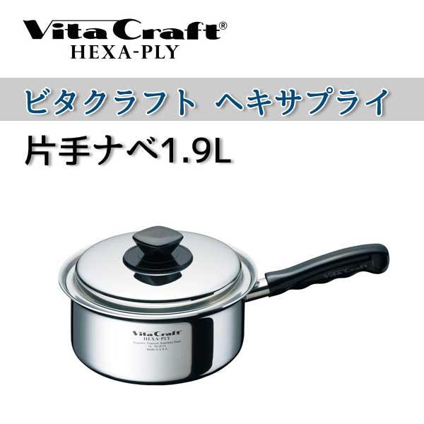 【ビタクラフト 鍋】 VitaCraft HEXA-PLY ビタクラフト ヘキサプライ 片手ナベ 1.9L 6114