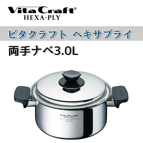 【ビタクラフト 鍋】 VitaCraft HEXA-PLY ビタクラフト ヘキサプライ 両手ナベ 3.0L 6122