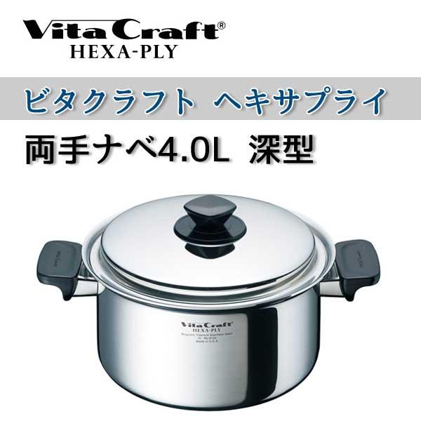 【ビタクラフト 鍋】 VitaCraft HEXA-PLY ビタクラフト ヘキサプライ 両手ナベ 4.0L 深型 6125