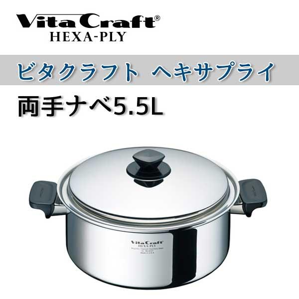 【ビタクラフト 鍋】 VitaCraft HEXA-PLY ビタクラフト ヘキサプライ 両手ナベ 5.5L 6127