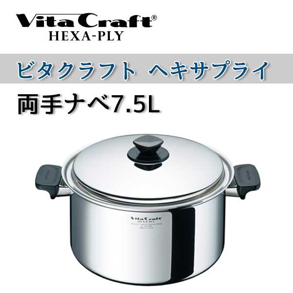 【ビタクラフト 鍋】 VitaCraft HEXA-PLY ビタクラフト ヘキサプライ 両手ナベ 7.5L 6129