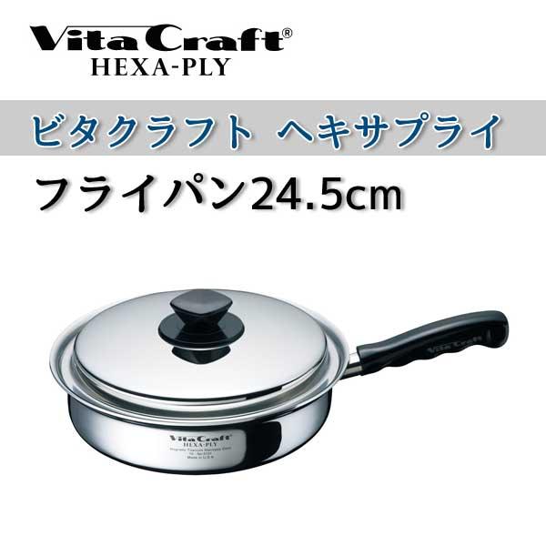 【ビタクラフト フライパン】 VitaCraft HEXA-PLY ビタクラフト ヘキサプライ フライパン 24.5cm 6131