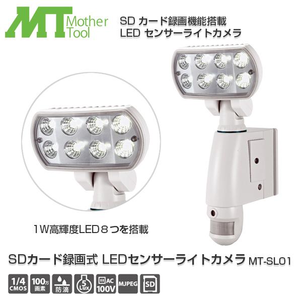 【送料無料】MotherTool/マザーツール 防犯カメラ 人体検知センサー内蔵 アラーム SDカード録画式 LEDセンサーライトカメラ MT-SL01