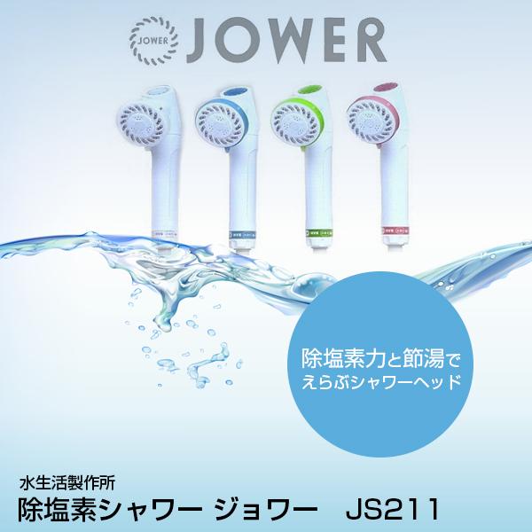 【代金引換不可】【送料無料】【シャワーヘッド 節水】水生活製作所 除塩素シャワー ジョワー JS211 【付け替えシャワー】シャワー浄水器