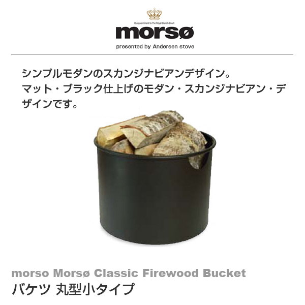 【代金引換不可】 morso Mors Classic Firewood Bucket バケツ 丸型小タイプ 541064 暖炉 薪 アクセサリー