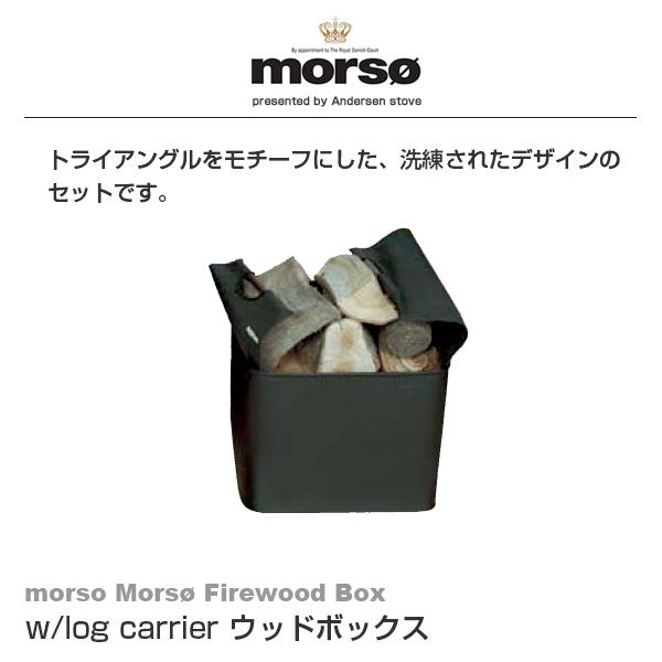 【代金引換不可】 【代金引換不可】 morso Morsø Firewood Box w/log carrier ウッドボックス 523528 暖炉 薪 アクセサリー