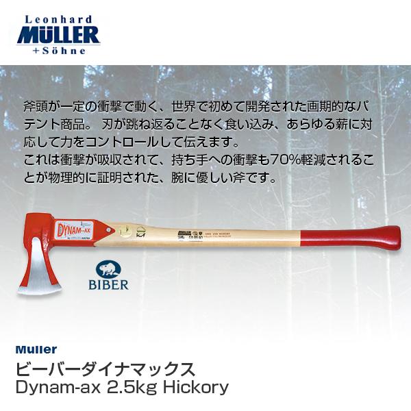 【代金引換不可】 Muller ビーバーダイナマックス Dynam-ax 2.5kg Hickory 541176 アウトドア キャンプ