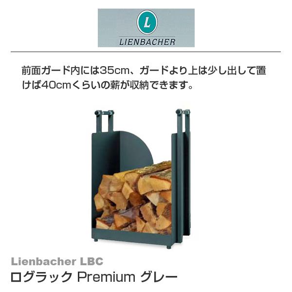 【代金引換不可】 Lienbacher LBC ログラック Premium グレー 541207 暖炉 薪 収納