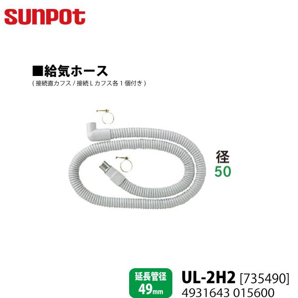【別売部品】 サンポット FF式石油暖房機 給排気管延長部材 給気ホース UL-2H2 [735490] 【延長管径49mm用】