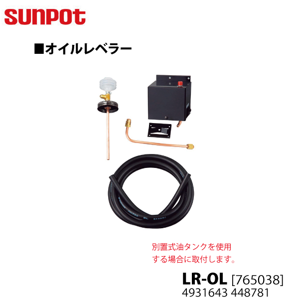 【別売部品】 サンポット 開放式石油暖房機 オイルレベラー LR-OL [765038] 【別置式油タンク用】