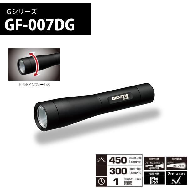 【送料無料】 ジェントス Gシリーズ GF-007DG 【LEDライト】【耐塵・耐水・1m防水】