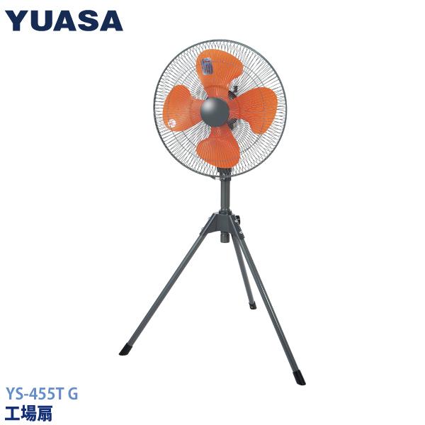 工業扇 YS-455T G グレー ユアサ 工場扇 羽根径45cm 工業用扇風機/工場用扇風機