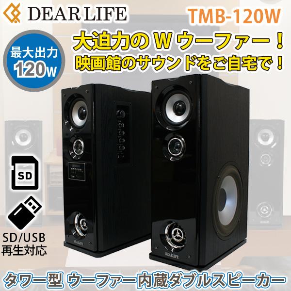 トールボーイスピーカー TMB-120 大迫力のW ウーファー!最大出力120W 映画館のサウンドをご自宅で!SD・USB 再生機能付き DEARLIFE/PIF