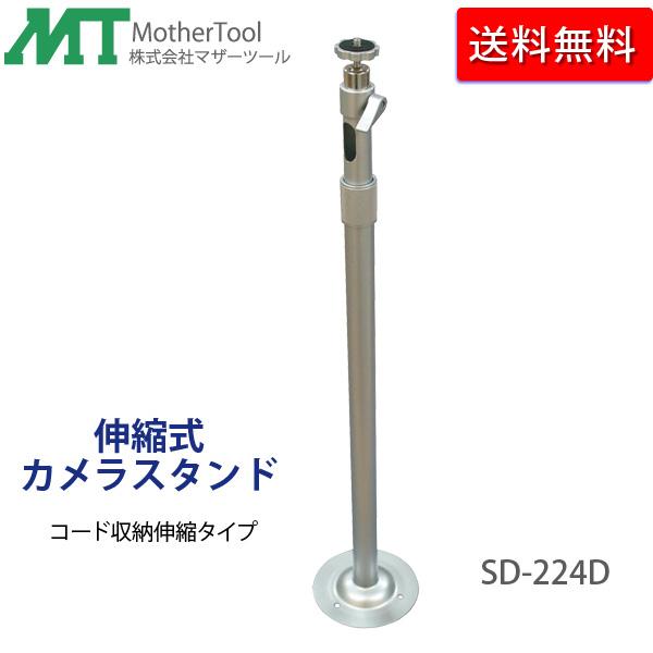 天井取り付け用ストレート型伸縮式防犯カメラスタンド「SD-224D」(1/4インチネジ)コード収納タイプ マザーツール