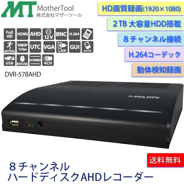 8チャンネルハードディスクAHD レコーダー「DVR-578AHD」防犯カメラの映像録画に。マザーツール