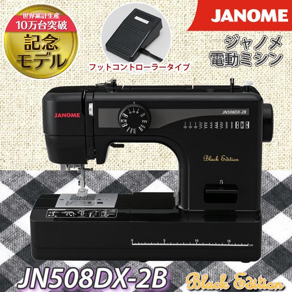 ジャノメ 電動ミシン JN508DX-2B ブラックエディション(黒) 本体 フットコントローラー付き 代金引換不可