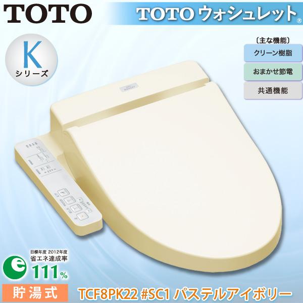 温水洗浄便座 ウォッシュレット TCF8PK22 (#SC1) パステルアイボリー Kシリーズ 貯湯式 (たっぷリッチ洗浄/省エネ) TOTO/トートー